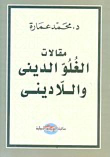مقالات الغلو الديني واللاديني - محمد عمارة