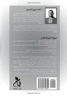سيرة خليفة قادم - أحمد خيري العمري