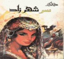 سر شهرزاد - علي أحمد باكثير