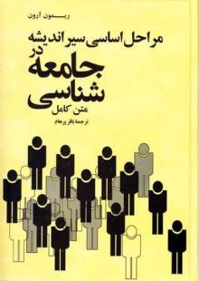 مراحل اساسی سیر اندیشه در جامعهشناسی - Raymond Aron, باقر پرهام