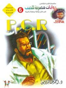 P.C.R - أحمد خالد توفيق