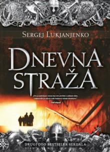 Dnevna straža (Straža, #2) - Sergei Lukyanenko, Vladan Stojanović