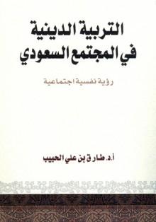 التربية الدينية في المجتمع السعودي - طارق علي الحبيب