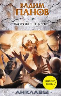 Хаосовершенство - Вадим Панов
