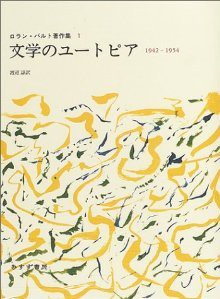 Bungaku No Yūtopia 1942 1954 - Roland Barthes, 渡辺 諒, Ryō Watanabe