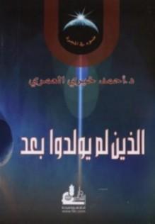 الذين لم يولدوا بعد - أحمد خيري العمري