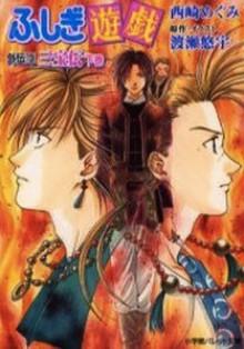 Fushigi Yuugi 13 - Megumi Nishizaki, Yuu Watase
