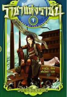 ราชาแห่งราชัน #1 ตอน ยอดฝีมือซื่อบื้อ - จางอวิ๋น, หลินโหม่ว