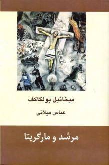 مرشد و مارگریتا - Mikhail Bulgakov, عباس میلانی