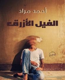 الفيل الأزرق al Fil al Azraq / The Blue Elephant - أحمد مراد Ahmad Murad