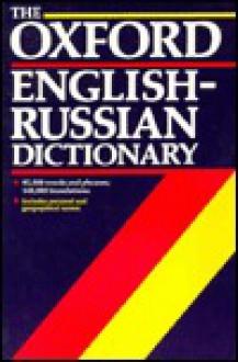The Oxford English-Russian Dictionary - P.S. Falla