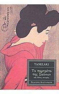 Το πορτρέτο της Σούνκιν και άλλες ιστορίες - Jun'ichirō Tanizaki, Έφη Πολύτιμου