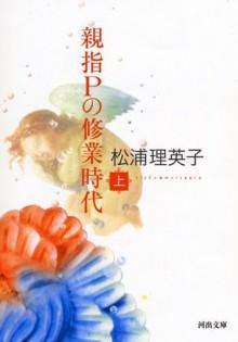 親指Pの修業時代 [Oyayubi P No Shugyō Jidai] - Rieko Matsuura