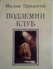 Podzemni klub - Miloš Crnjanski