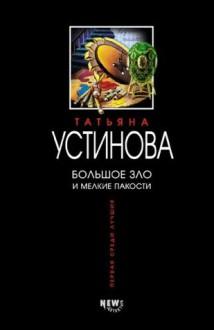 Большое зло и мелкие пакости - Tatiana Ustinova