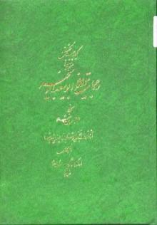 رباعیاتِ شیخ ابوسعید ابوالخیر - ابوسعید ابوالخیر