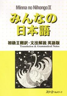 みんなの日本語―初級2翻訳・文法解説英語版 -