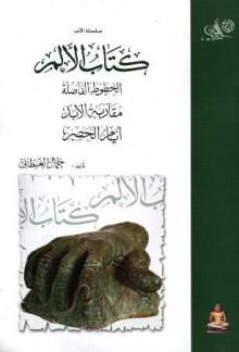 كتاب الألم - جمال الغيطاني