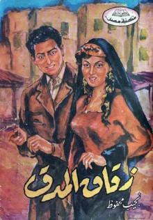 زقاق المدق - Naguib Mahfouz, نجيب محفوظ