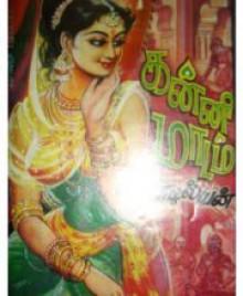 கன்னி மாடம் [Kanni Maadam] - Sandilyan, Sandilyan