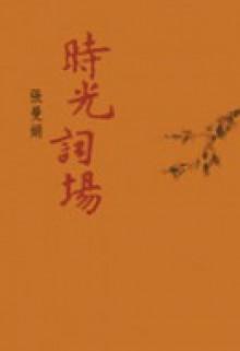 時光詞場 - 張曼娟