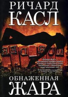 Обнаженная жара (Nikki Heat #2) - Richard Castle, Г. В. Соловьева
