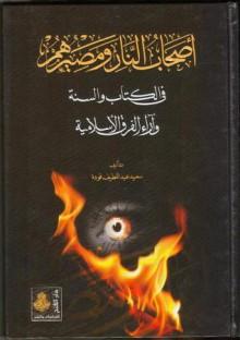 أصحاب النار ومصيرهم في الكتاب والسنة، وآراء الفرق الإسلامية - سعيد عبد اللطيف فودة