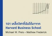 101 เคล็ดวิชาที่ฉันได้มาจาก Harvard Business School - Michael W. Preis, Matthew Frederick, นาถกมล บุญรอดพานิช