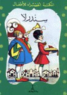 سندرلا - محمد عطية الإبراشي