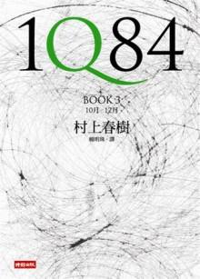1Q84 [Book 3 10月-12月] - Haruki Murakami, 賴明珠