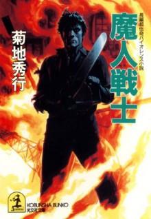 魔人戦士 (光文社文庫) (Japanese Edition) - 菊地 秀行