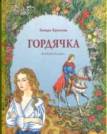 Гордячка - Тамара Крюкова
