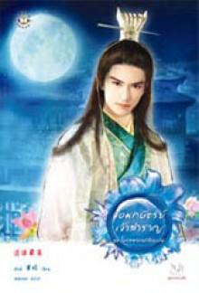จอมกษัตริย์เจ้าสำราญ / Xiao Yao Ba Wang - ต่งนี, Dong Ni, มดแดง