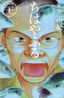 Chihayafuru, Vol. 21 - Yuki Suetsugu