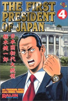 The First President of Japan, Vol. 4 - Hidaka Yoshiki, Ryuji Tsugihara