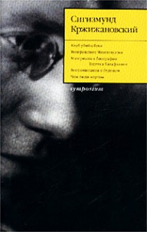 Собрание сочинений в 5 томах. Том 2 - Sigizmund Krzhizhanovsky