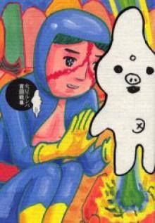 Kasei Runba - Sensha Yoshida