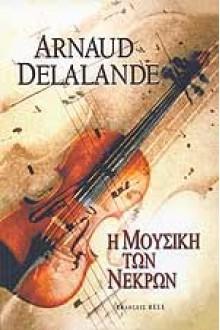 Η μουσική των νεκρών - Arnaud Delalande, Έφη Κορομηλά