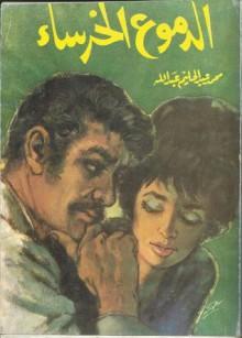 الدموع الخرساء - محمد عبد الحليم عبد الله