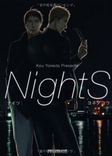 NightS (ビーボーイコミックスデラックス) (ビーボーイコミックスDX) - ヨネダ コウ