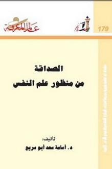 الصداقة من منظور علم النفس - أسامة سعد أبو سريع
