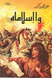 واسلاماه - علي أحمد باكثير