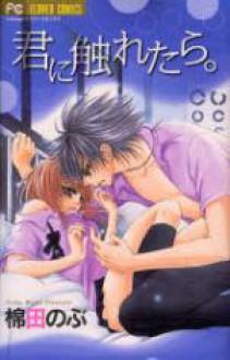 Kimi Ni Furetara - Nobu Wata