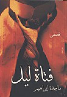فتاة ليل - ماجدة إبراهيم