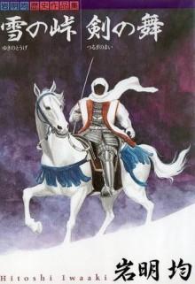 雪の峠・剣の舞 [Yuki no Tōgue, Tsurugi no Mai] - Hitoshi Iwaaki