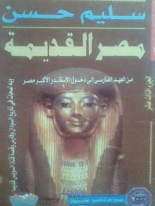 من العهد الفارسى إلى دخول الإسكندر الأكبر مصر - سليم حسن