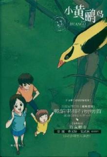 Little Yellowbird (Chinese Edition) - Xu You Bin