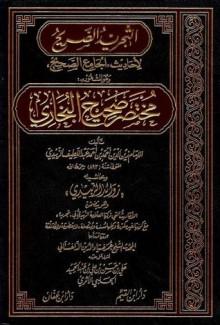مختصر صحيح البخاري: التجريد الصريح لأحاديث الجامع الصحيح - أحمد بن عبد اللطيف الزبيدي