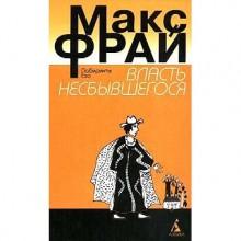 Власть несбывшегося - Max Frei