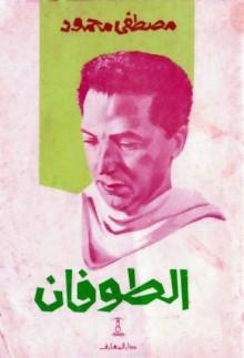 الطوفان - مصطفى محمود